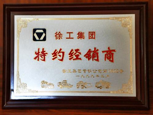 徐工集团特约经销商1999年