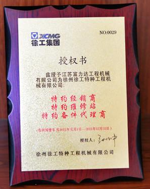 徐工集团特约经销商2011年
