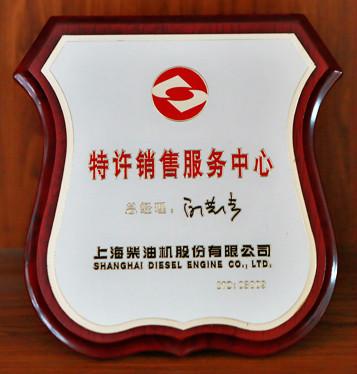 上海柴油机特许销售服务中心