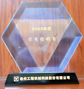 徐工集团优秀经销商2005年