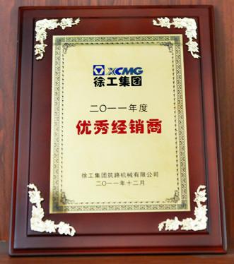徐工集团优秀经销商2011年