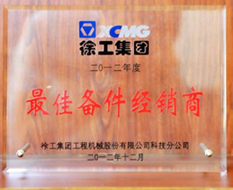 徐工集团佳备件经销商2012年