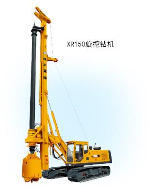 XR150旋挖钻机