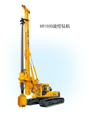 XR150D旋挖钻机