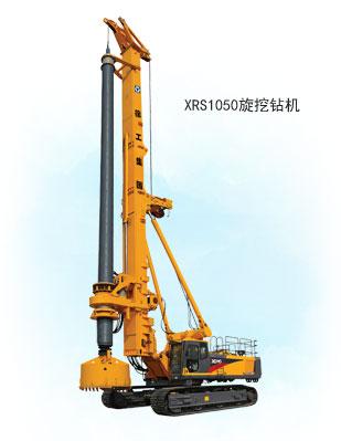 XRS1050旋挖钻机