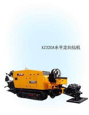 XZ320A水平定向钻
