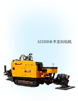 XZ320D水平定向钻机