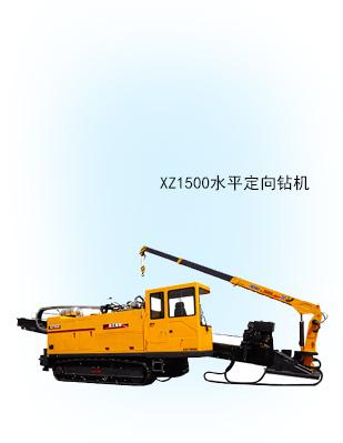 XZ1500水平定向钻