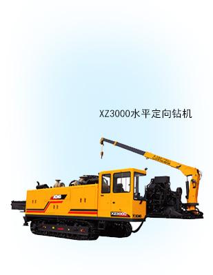 XZ3000水平定向钻