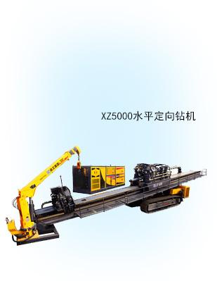 XZ5000水平定向钻机