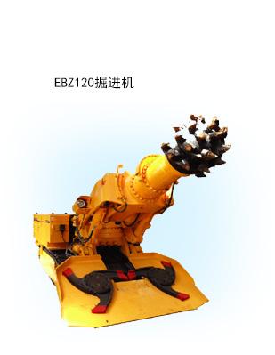 EBZ120掘进机