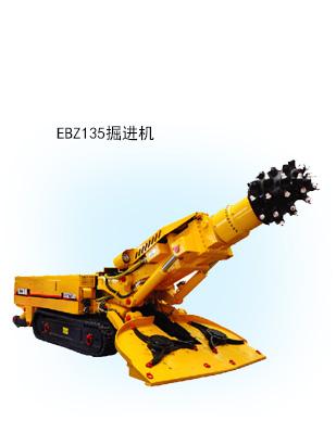 EBZ135掘进机