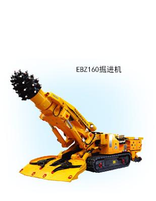 EBZ160掘进机