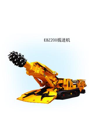 EBZ200掘进机