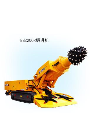 EBZ200R掘进机