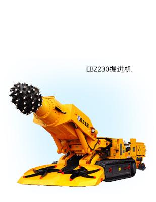 EBZ230掘进机