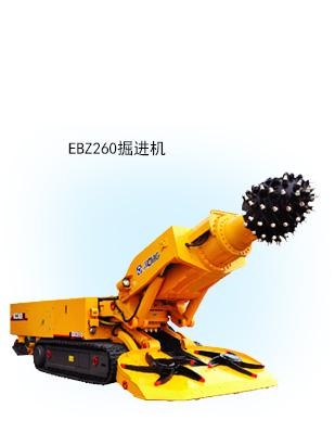 EBZ260掘进机